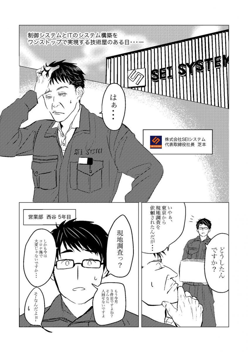 開発ストーリー_1