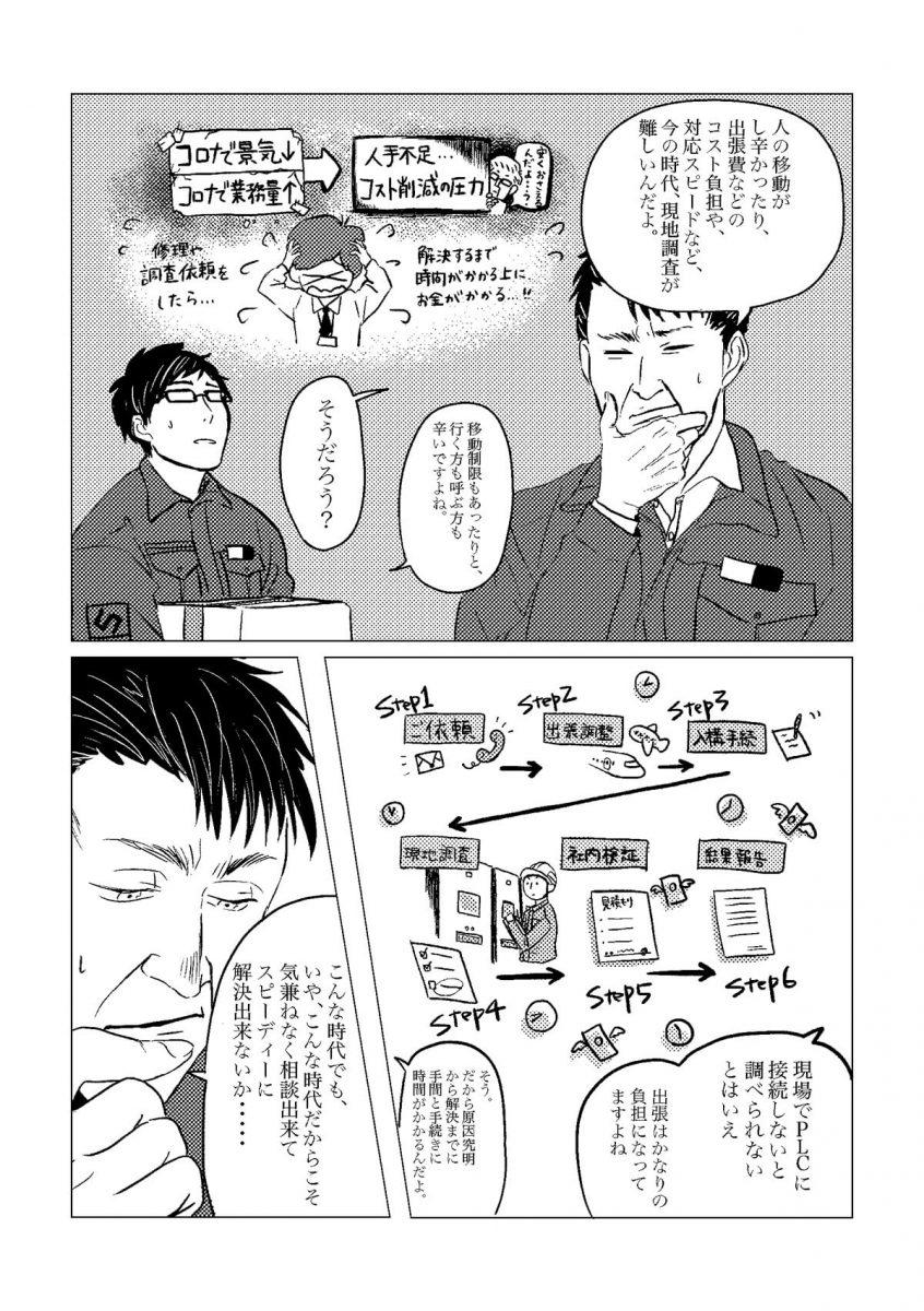 開発ストーリー_2