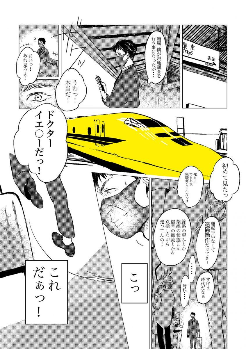 開発ストーリー_3