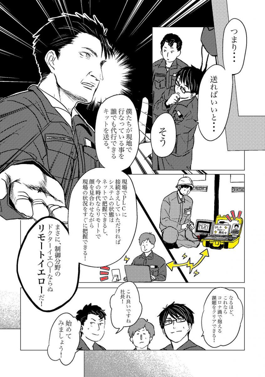 開発ストーリー_5